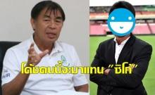 โค้ชเฮง แย้มชื่อผู้ที่จะมาเป็นโค้ชทีมชาติไทยแทน ซิโก้