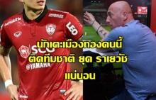 """นักเตะเมืองทองคนนี้ ที่ มือขวา """"ราเยวัช"""" เผยว่าน่าจะติดทีมชาติไทยแน่นอน"""