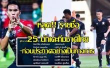 หลุด!! รายชื่อ 25 นักเตะทีมชาติไทย ก่อนประกาศอย่างเป็นทางการ