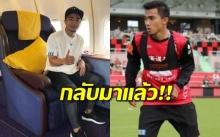 กลับมาแล้ว! เจ ชนาธิป ประเดิมซ้อมทีมชาติไทยครั้งแรก