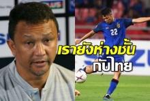 สัมภาษณ์หลังเกมส์ โค้ชสิงคโปร์ รับสภาพห่างชั้นกับไทย
