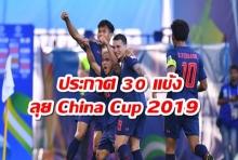 ประกาศ30แข้งลุยศึก China Cup 2019