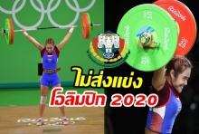 สุดช็อก! 'ยกน้ำหนักไทย' ประกาศ ไม่ส่งแข่งโอลิมปิก โตเกียว 2020