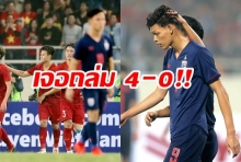 ถึงเวลายอมรับความจริง!! เมื่อ U23 ไทย แพ้ เวียดนาม หมดรูป!!4-0(ไฮไลต์)