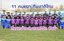 11 ตัวจริงของไทยที่คาดจะลงสนาม ดวลอิรัก วันนี้