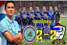 จัดไป Comment!!! แฟนบอลอาเซียน และเอเชีย หลังทีมชาติไทยเสมออิรัก 2-2