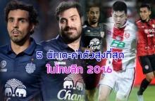 มหาศาล!! 5 นักเตะค่าตัวสูงที่สุดในไทยลีก 2016