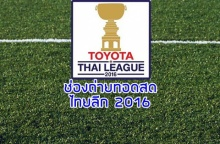 กำหนดการแข่งขัน - ช่องถ่ายทอด ไทยลีก 2016 (14-15พ.ค.2559)