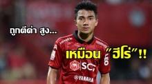 อดีตผู้ปั้น เมสซี่เจ บอกนักบอลไทยไม่ได้โกอินเตอร์เพราะถูกตีค่าสูงเกิน!!