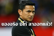 ลาก่อน! ซิโก้ โพสต์IG ปิดฉาก ฐานะเฮดโค๊ชทีมชาติไทย!!!