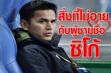 """สิ่งที่จับต้องได้ กับผลงานที่คนไทย ไม่อาย!!! ของผู้ชายชื่อ """"ซิโก้"""""""