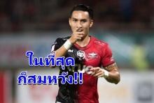 ลีซอเปิดใจหลังหวนสู่ทีมชาติไทยรอบ3ปี