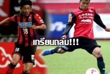 เกรียนไทยอาละวาด ถล่ม IG  นักเตะญี่ปุ่น หลังไม่ขอบคุณ ชนาธิป ที่ส่งบอลให้ทำประตู