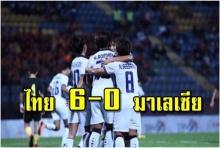 ชบาแก้วดุไล่อัดเจ้าภาพมาเลเซีย 6-0 ซิวชัยซีเกมส์สองเกมติด