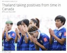 ′ฟีฟ่า′  ยกย่องไทย มาไกลเกินคาดในฟุตบอลหญิงชิงแชมป์โลก 2015