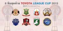 เผยสถิติ ′โตโยต้า ลีกคัพ2015′ ทีมดี2 ทะลุ8ทีมมากสุดในประวัติศาสตร์ฟุตบอลถ้วยเมืองไทย