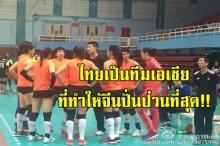 """จัดเต็ม!Comment!! """"แฟนวอลเลย์บอลจีน"""" หลังอุ่นเครื่องแพ้ """"ทีมสาวไทย"""" 2-3เซต"""