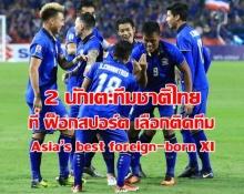 นักเตะทีมชาติไทย 2 คนนี้ไง!! ที่ฟ็อกสปอร์ตเลือก ติดทีม Asia's best foreign-born XI
