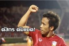 เซอร์ไพรส์เพียบ! ดัสกร-สุพจน์-ชัปปุยส์ ติดโผ25แข้งทีมชาติไทย