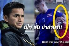 มุมมอง ซิโก้ กับกรณีหนังที่เวียดนามสร้างให้แข้งไทยเป็นตัวร้าย(คลิป)