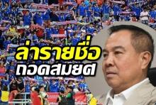 ไปกันใหญ่! แฟนบอลไทยล่ารายชื่อถอด สมยศ คนแห่เห็นด้วยอื้อ!!