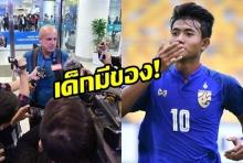 เด็กมีของ!กามาเผยเหตุเรียกศุภณัฏฐ์แบกอายุลุย AFC-U23