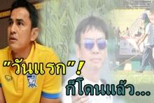 วันแรกก็โดนแล้ว!! ซูมทุกใบหญ้ายาวเฟื้อย!!จากสนามซ้อมทีมชาติไทย ที่ฟิลิปปินส์ จัดให้