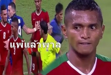 แพ้แล้วพาล!! แข้งอินโดฯมารยาทสุดแย่ เตะบอลอัดใส่ เเข้งช้างศึก!!(มีคลิป)