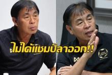 เดิมพันด้วยเก้าอี้!! โค๊ชเฮง ประกาศหากไทยพลาดแชมป์ AFF ผมลาออก!!