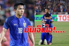 เมสซี่เจ พูดจากใจ มันเจ็บมาก! รับไม่ได้ทีมชาติไทย โดนชาติอื่นดูถูก!!