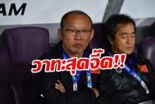 โค้ชเวียดนามประกาศ นักเตะเหงียน เลิกกลัวไทยแล้ว ตอนนี้มองไปที่เกาหลี-ญี่ปุ่น!!