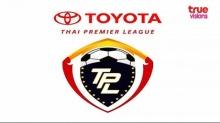 สรุปผลการแข่งขัน และอัพเดท ตารางคะแนนไทยลีก หลังจบนัดที่ 21