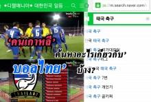 อยากรู้ไหม?คนเกาหลีอยากรู้อะไรเกี่ยวกับฟุตบอลไทยบ้างนะ?