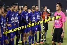 เปิดเม้นท์ก่อนเกมส์แฟนบอลซาอุฯก่อนดวลไทย แค่ขนมหวาน เคี้ยวง่ายสุดในกลุ่ม