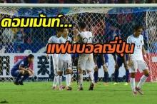 จัดไป ! คอมเม้นท์แฟนบอลญี่ปุ่น หลังเกมส์ ฟุตบอลโลกฯ ไทย-ญี่ปุ่น