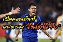คอมเม้นท์!! แฟนบอลอินโดฯ ก่อนแข่งชิงฯ AFF Suzuki Cup เย็นนี้