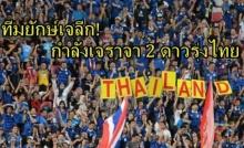 มีลุ้น!! ทีมยักษ์เจลีก เตรียมดึง 2 ดาวรุ่งช้างศึกไทย U23 ชุดลุยศึกดูไบคัพ ร่วมทีม