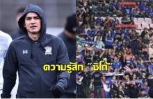 ซิโก้ เปิดใจรู้สึกอย่างไรเมื่อมีกระแสแฟนบอลอยากให้เปลี่ยนโค้ช ทีมชาติไทย (มีคลิป)