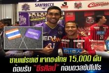 ทีมธีรศิลป์แจกธงไทย 15,000 ผืนต้อนรับธีรศิลป์ก่อนดวลซัปโปโร