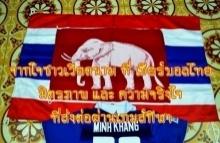จากใจแฟนบอลเวียดนาม ที่เชียร์ฟุตบอลไทย