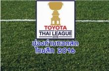 กำหนดการแข่งขัน-ถ่ายทอดสด ไทยลีก 2016 นัดที่ 7 (23-24 เม.ย.59)