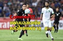 เปิด Comment แฟนบอล เอเชีย หลังไทยแพ้ซาอุฯ 0-3 ในการศึกฟุตบอลโลกรอบคัดเลือก