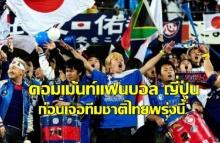 COMMENT!! แฟนบอลซามูไร ก่อนทีมญี่ปุ่นบู๊ ช้างศึกไทย คัดบอลโลกพรุ่งนี้