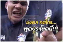 ถอดความจากปาก จ่าเย็น หลังซัดประตูขึ้นนำให้ไทย!!(คลิป)