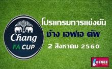 โปรแกรมการแข่งขัน ฟุตบอลช้าง เอฟเอ คัพ รอบ 32 ทีมสุดท้าย