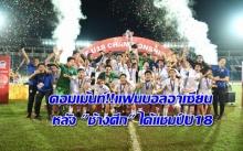 คอมเม้นท์!!! แฟนบอล อาเซียน หลังเห็น ช้างศึก ทีมชาติไทย U18 คว้าแชมป์อาเซียน