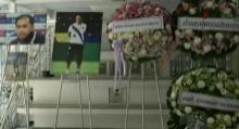 เศร้าสลด...บรรยากาศงานศพ 'โค๊ช แต๊ก ' ...(ชมคลิป)