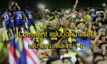 Comment แฟนบอลมาเลเซีย หลังจบเกมส์แพ้ ไทย 1-0   Comment แฟนบอลมาเลเซีย หลังจบเกมส์แพ้ ไทย 1-0