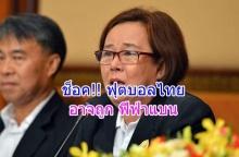 เผยข่าวช็อค!!! ถ้า อนงค์ ไม่ถอนฟ้อง ฟุตบอลไทยจะถูกฟีฟ่าแบน
