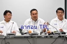 สมาคมฟุตบอล ตั้งบริษัท PLT ดูแลลีกไทย แทน TPL